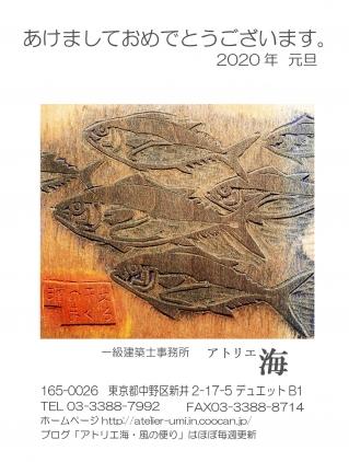 200101maguro3